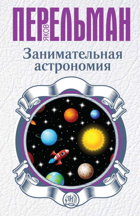 Яков Перельман Занимательная астрономия яков перельман занимательная астрономия