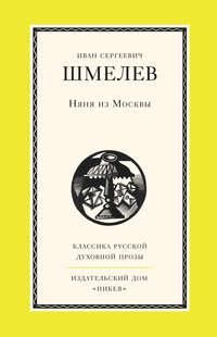 Шмелев, Иван  - Няня из Москвы