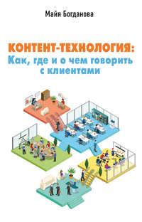 Богданова, М. И.  - Контент-технология. Как, где и о чем говорить с клиентами