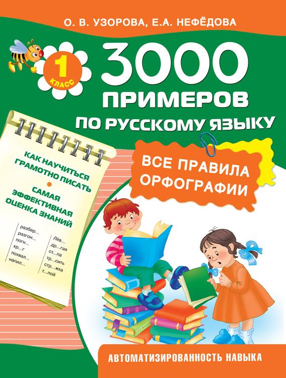 О. В. Узорова 3000 примеров по русскому языку. Все правила орфографии. 1 класс tatonka tatonka yukon 80