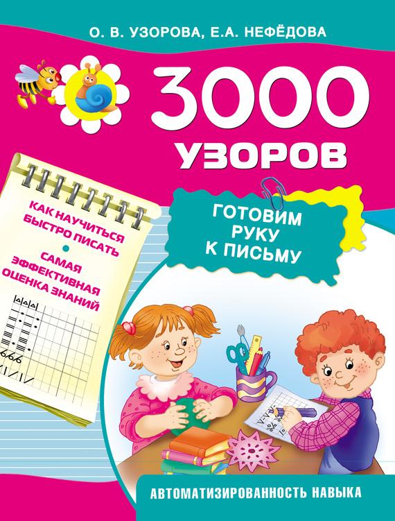 О. В. Узорова 3000 узоров. Готовим руку к письму о в узорова 3000 вопросов при поступлении детей в школу