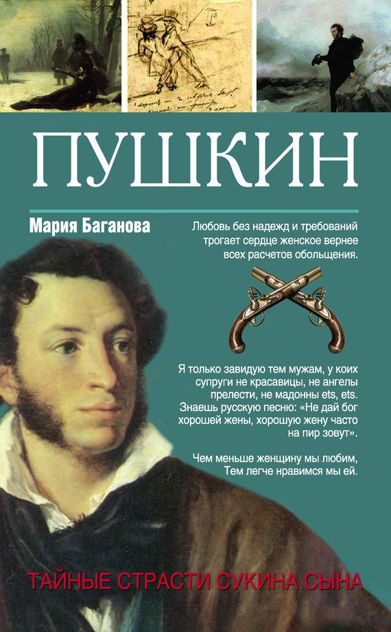 Скачать Мария Баганова бесплатно Пушкин. Тайные страсти сукина сына