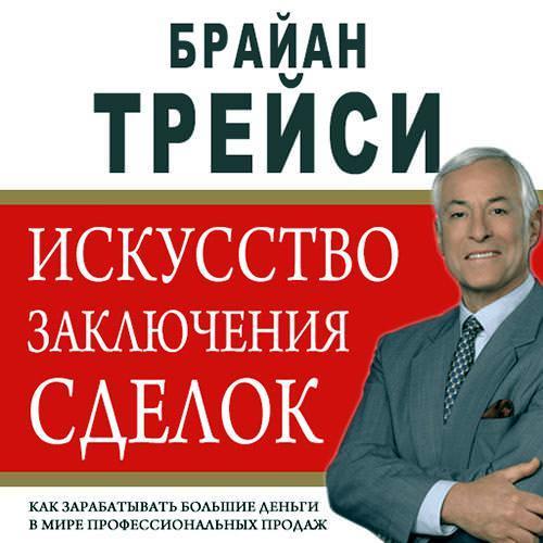 Брайан Трейси Искусство заключения сделок как продавцу убедит покупателя товар