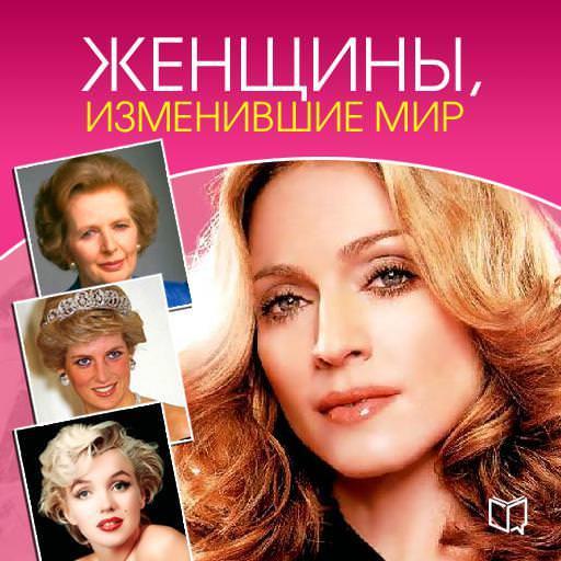 Яна Великовская Женщины, изменившие мир елена имена женщин россии