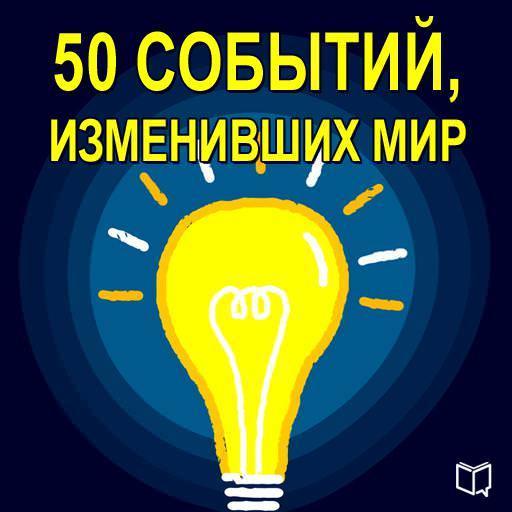 Коллектив авторов 50 событий, изменивших мир зомфри блог глава 2