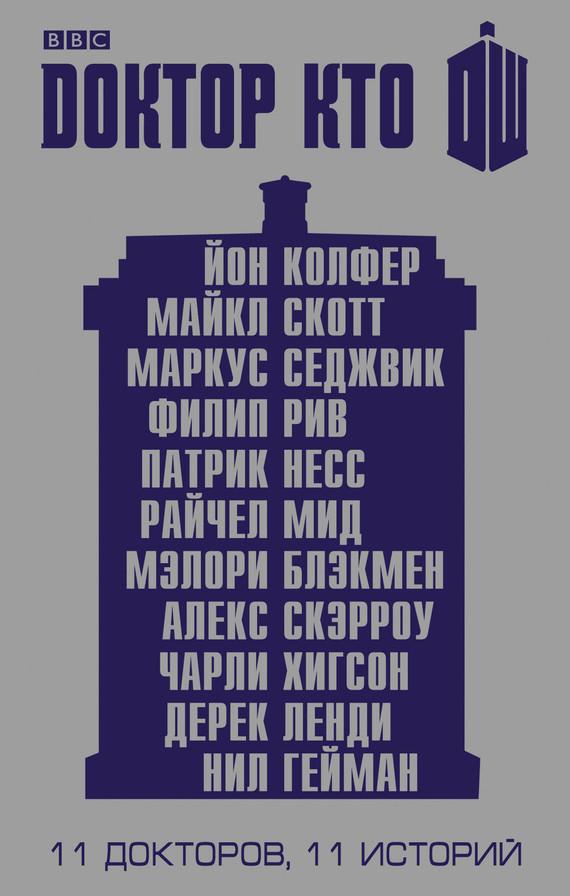 Нил Гейман Доктор Кто. 11историй (сборник)