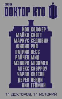 Гейман, Нил  - Доктор Кто. 11историй (сборник)