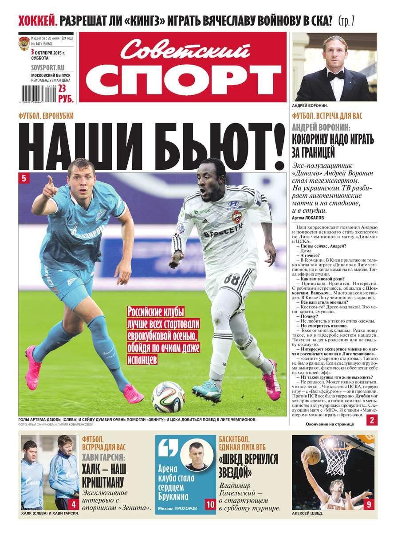 Советский спорт 147-2015