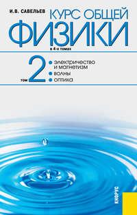 Савельев, Игорь  - Курс общей физики в 4-х томах. Том 2. Электричество и магнетизм. Волны. Оптика