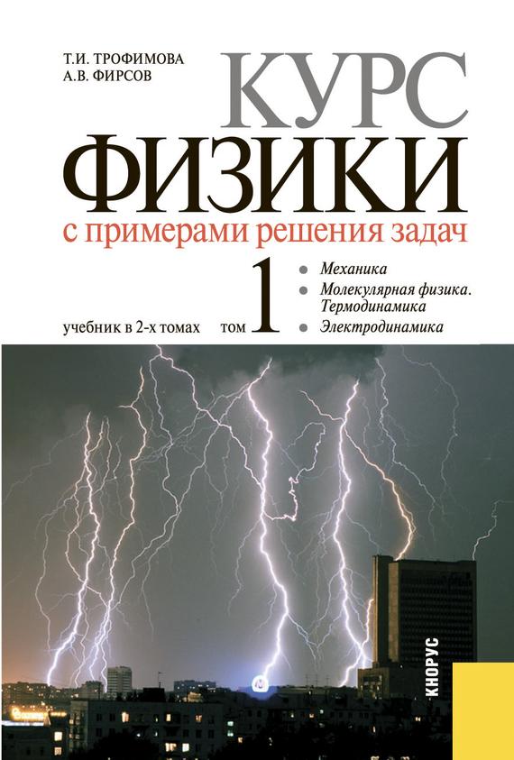 просто скачать Таисия Трофимова бесплатная книга