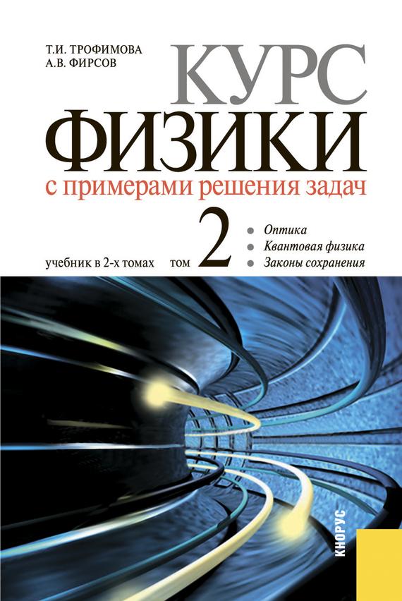 Обложка книги Курс физики с примерами решения задач в 2-х томах. Том 2, автор Трофимова, Таисия