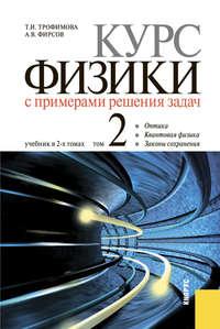 Трофимова, Таисия  - Курс физики с примерами решения задач в 2-х томах. Том 2