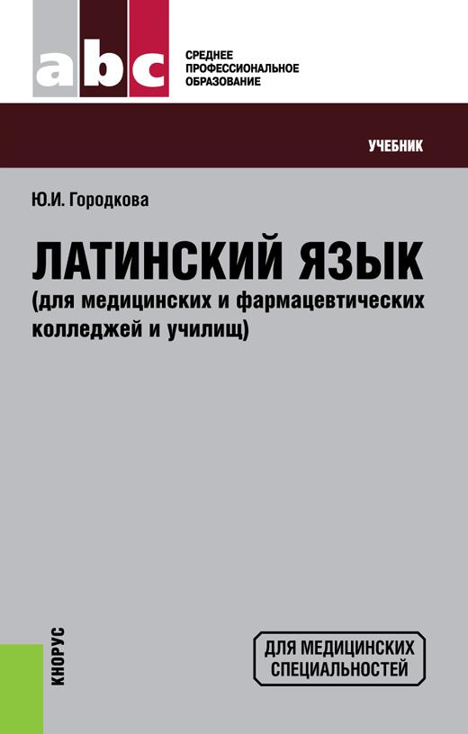 Обложка книги Латинский язык, автор Городкова, Юлия