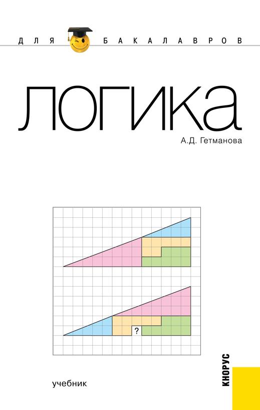 Александра Гетманова Логика