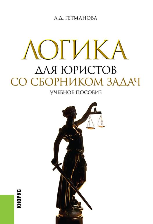 Александра Гетманова Логика для юристов. Со сборником задач