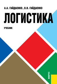 Алексей Гайдаенко - Логистика