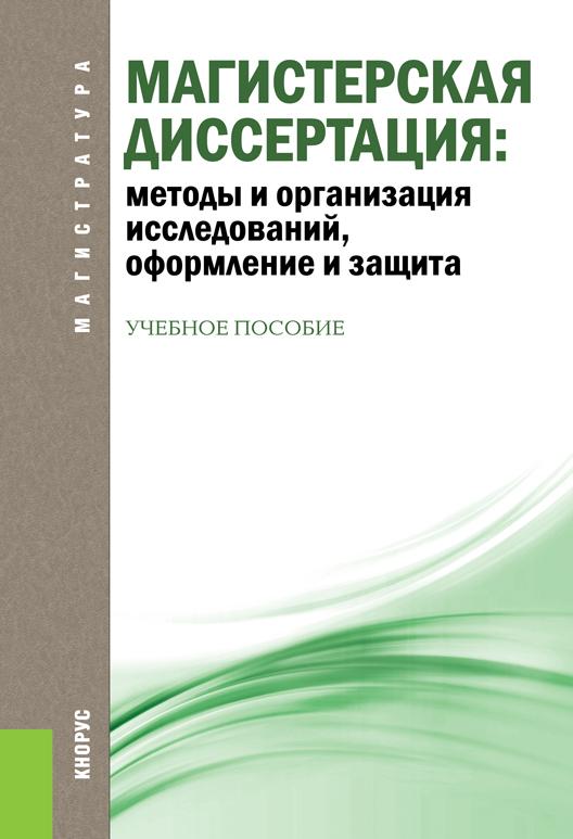 Виктор Беляев Магистерская диссертация: методы и организация исследований, оформление и защита как торговое место в мтв