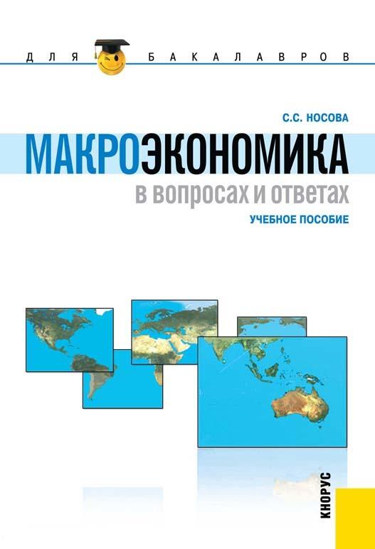 Скачать Светлана Носова бесплатно Макроэкономика в вопросах и ответах