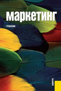 Парамонова, Татьяна  - Маркетинг