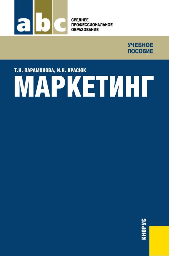 Татьяна Парамонова Маркетинг