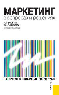 Евстигнеева, Татьяна  - Маркетинг в вопросах и решениях