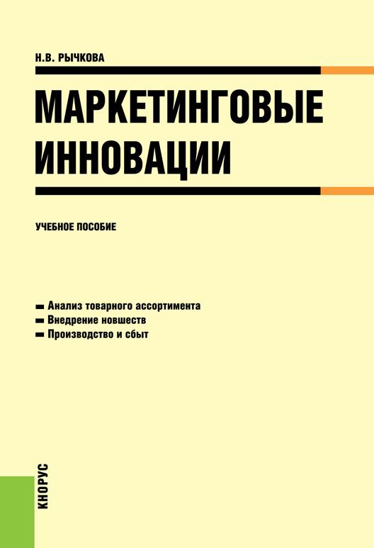 Скачать Надежда Васильевна Рычкова бесплатно Маркетинговые инновации