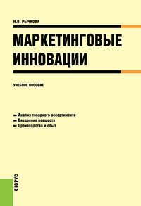 Рычкова, Надежда Васильевна  - Маркетинговые инновации