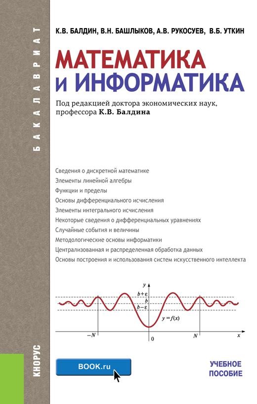 А. В. Рукосуев Математика и информатика математика учебное пособие