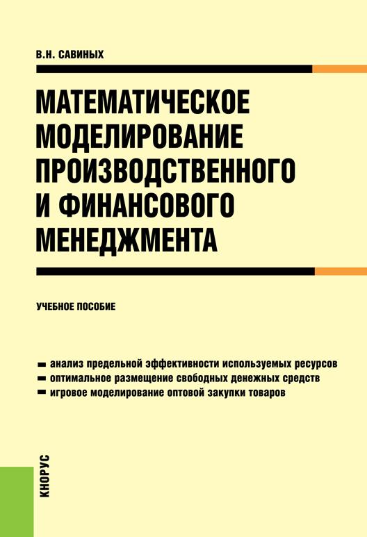 Обложка книги Математическое моделирование производственного и финансового менеджмента, автор Савиных, Вячеслав