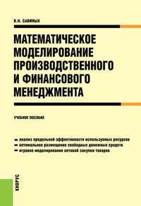 Савиных, Вячеслав  - Математическое моделирование производственного и финансового менеджмента