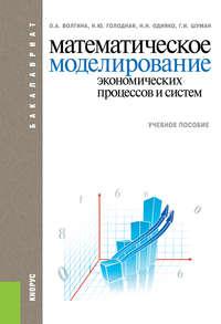 Волгина, Ольга  - Математическое моделирование экономических процессов и систем