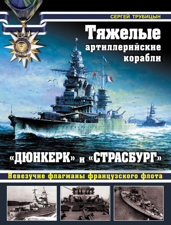 Сергей Трубицын бесплатно