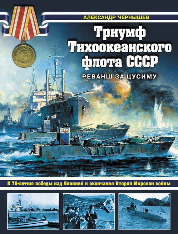 Триумф Тихоокеанского флота СССР. Реванш за Цусиму изменяется неторопливо и уверенно