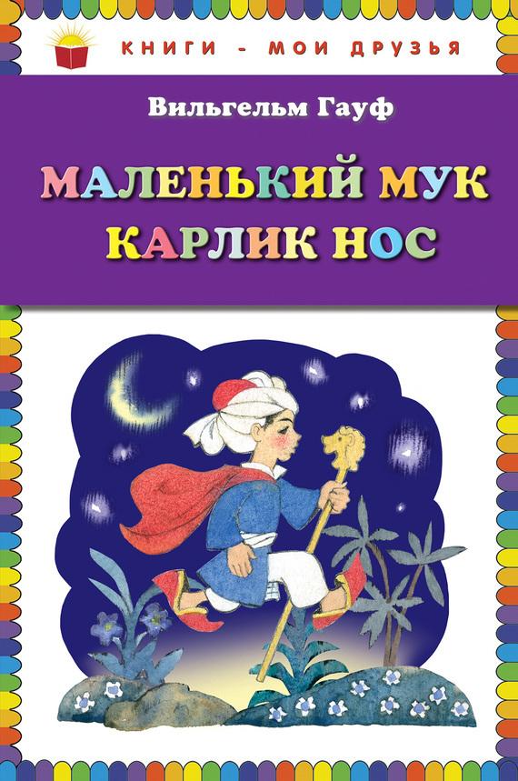 Вильгельм Гауф - Маленький Мук. Карлик Нос (сборник)