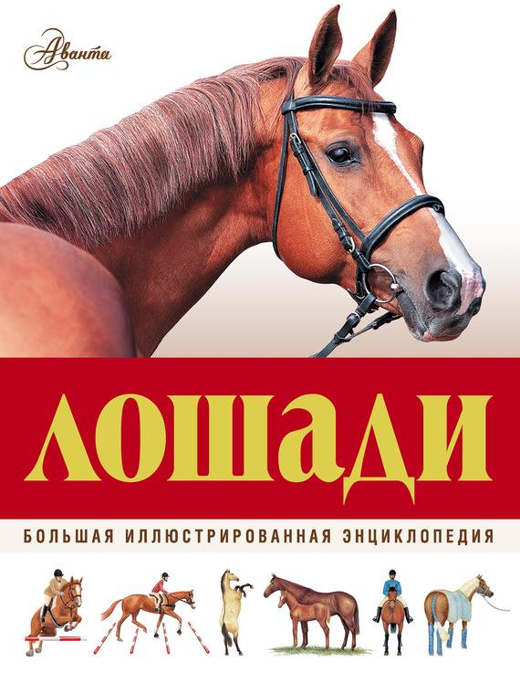 Лошади. Большая иллюстрированная энциклопедия происходит романтически и возвышенно
