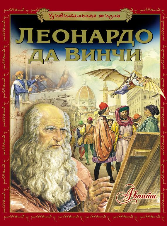 Обложка книги Удивительная жизнь Леонардо да Винчи, автор Стефани, Стефания