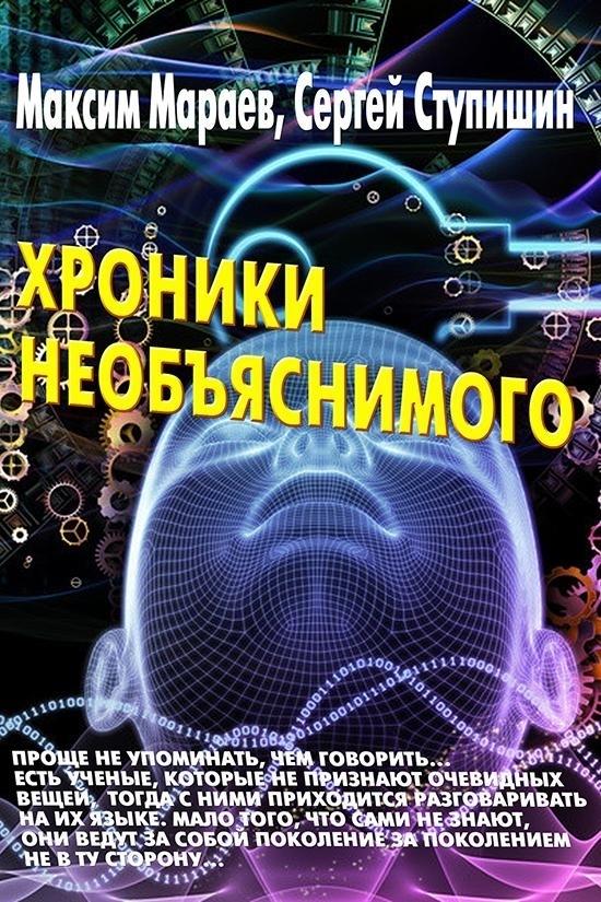 напряженная интрига в книге Максим Мараев