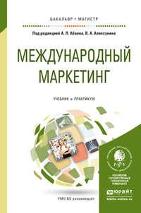 Балдин, Евгений Владимирович  - Международный маркетинг. Учебник и практикум для бакалавриата и магистратуры