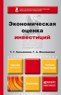 Галина Афонасьевна Маховикова Экономическая оценка инвестиций. Учебник и практикум цена
