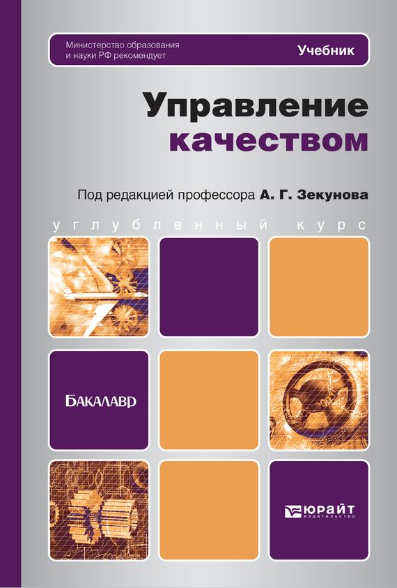 Александр Георгиевич Зекунов Управление качеством. Учебник для бакалавров