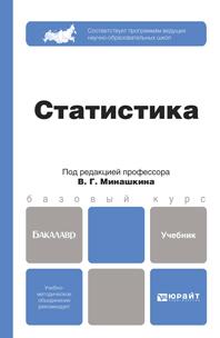 Виталий Григорьевич Минашкин Статистика. Учебник для бакалавров логика оценки статистических гипотез
