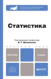 Минашкин, Виталий Григорьевич  - Статистика. Учебник для бакалавров
