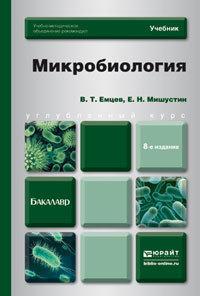 Всеволод Тихонович Емцев Микробиология 8-е изд. Учебник для бакалавров