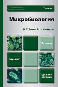 Емцев, Всеволод Тихонович  - Микробиология 8-е изд. Учебник для бакалавров
