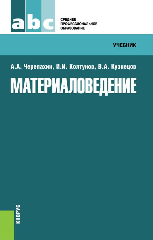 Владимир Анатольевич Кузнецов Материаловедение