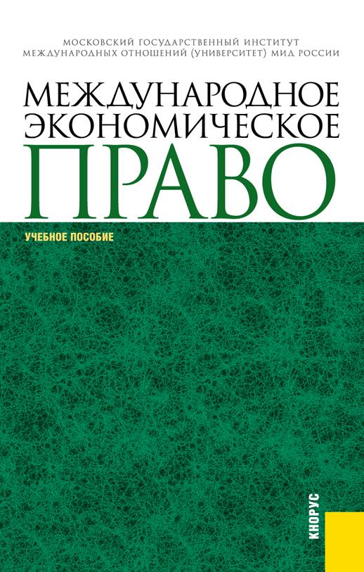 Александр Вылегжанин Международное экономическое право александр михайлович волков экологическое право
