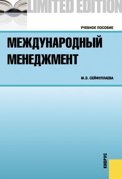 Фото - Маиса Сейфуллаева Международный менеджмент государство и бизнес вопросы теории и практики моделирование менеджмент финансы
