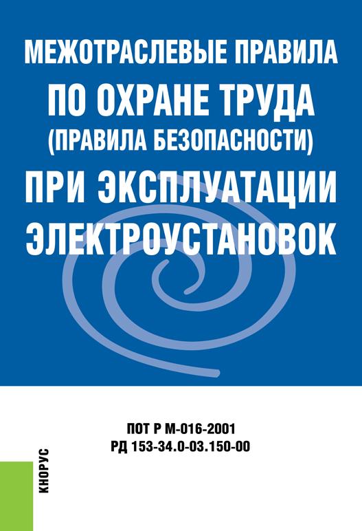 Отсутствует Межотраслевые правила по охране труда (правила безопасности) при эксплуатации электроустановок