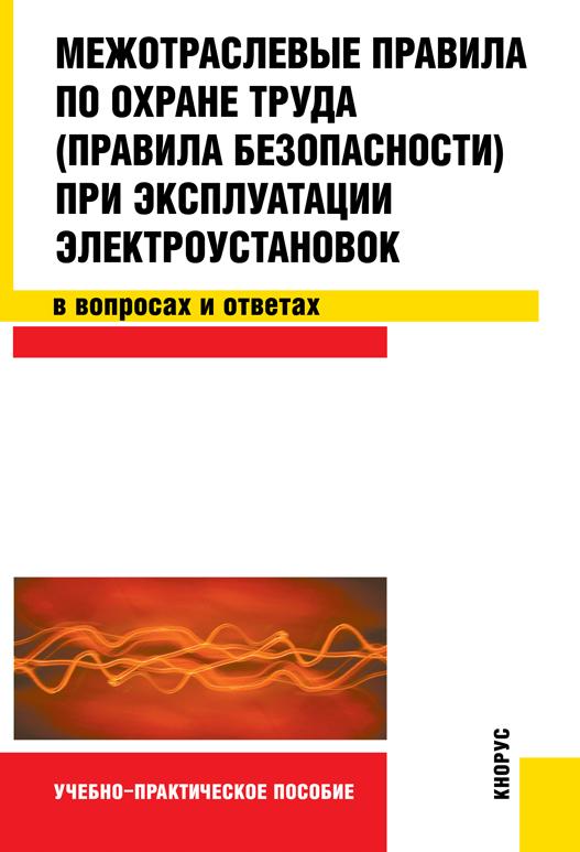 Светлана Бодрухина Межотраслевые правила по охране труда при эксплуатации электроустановок в вопросах и ответах