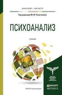 Куликов, Андрей Иванович  - Психоанализ. Учебник для бакалавриата и магистратуры